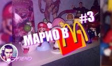 VLOG #0: Марио в McDonald's #3