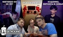 Playstation 4 убивает и игровые юбиляры! — Игровой Батискаф