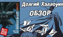 Бэтмен: Долгий Хэллоуин Обзор