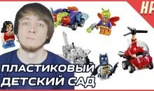 Пластиковый детский сад — Новости Развлечений