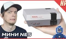 Мини NES и огромный замок Disney- Новости Развлечений