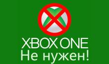 10 причин почему Xbox One не нужен!