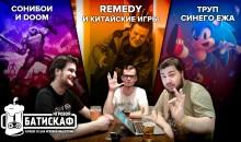 Сонибои-казуалы и китайский шутер от Remedy — Игровой Батискаф