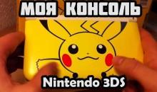 Моя консоль — Nintendo 3DS