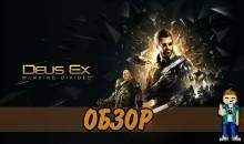 Обзор Deus Ex: Mankind Divided — Второй раз сработало на пол шишечки?