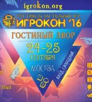 igrocon_2016_pr-web