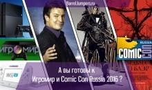 Что нас ждет на выставках Игромир и Comic Con Russia 2016