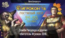 Зомби-Чихуахуа и другие обитатели Игрокон 2016 [Репортаж]