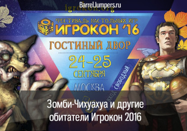 igrokon2016