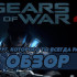 Обзор игры Gears Of War 4   Старый друг, которого ты всегда рад видеть