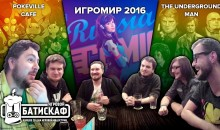МЭДДИСОН, ИГРОМИР 2016 И ПОКЕМОН-КАФЕ – ИГРОВОЙ БАТИСКАФ