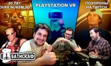 Playstation VR уже в продаже и Дюк Нюкем должен умереть, снова — Игровой Батискаф