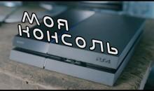 Моя Консоль — Sony Playstation 4