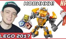 Новинки LEGO 2017 года — Новости Развлечений