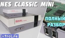 NES Classic Mini.  Полный разбор — Extra Life