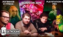 Орк-подкастер, Blizzcon 2016 и PS4 Pro-fit или Pro-вал — Игровой Батискаф