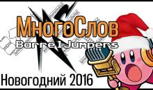 МногоСлов — Новогодний Выпуск !!!