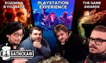Кодзима в подвале и Playstation Experience — Игровой Батискаф