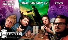 Игры, которых ждали очень долго. Final Fantasy XV и The Lаst Guardian — Игровой Батискаф