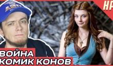 Comic Con Russia подал в суд на Comic Con Saint Petersburg — Новости Развлечений