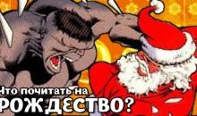 Что почитать на Рождество? — Комиксы