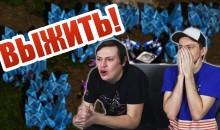 Выжить в StarCraft! — Кто Кого? (3 сезон 1 выпуск)