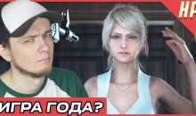 Final Fantasy XV — Лучшая игра года? | Новости Развлечений
