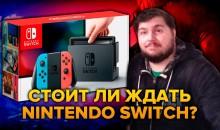 Стоит ли ждать Nintendo Switch?