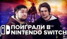Батискаф на презентации Nintendo Switch