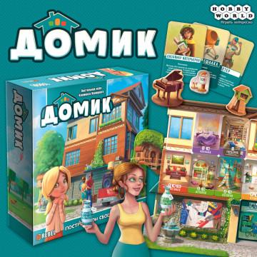 Домик_1000x1000
