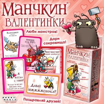 Манчкин Валентинки_1000x1000