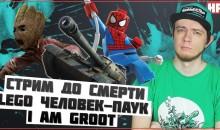 Стрим до смерти, ЛЕГО Человек-паук, I AM GROOT