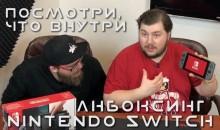 Распаковываем и смотрим Nintendo Switch.