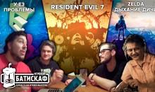 Расчленёнка в Resident Evil VII и петиция от Лысого из Brazzers — Игровой Батискаф