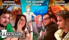 Horizon хуже Zelda и такой Quake нам не нужен — Игровой Батискаф
