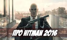 Про Hitman 2016