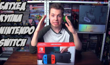 Батхед купил Nintendo Switch!