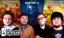 Потраченный Галлахорн и Call of Duty возвращается к корням — Игровой Батискаф