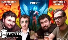Prey и Маски шоу в VR — Игровой Батискаф