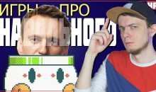 С Навальным будут бороться при помощи видеоигр! — Новости Развлечений
