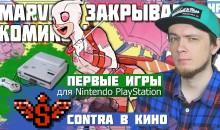 Игры для Nintendo PlayStation, Contra в кино, Marvel закрывает комиксы