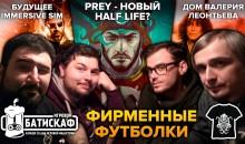 Prey — не Half-life 3, основы интернет преследования и ни слова о Соколовском — Игровой Батискаф