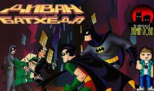 The Adventures Of Batman and Robin — Диван Батхеда (Приключения Бэтмена и Робина)