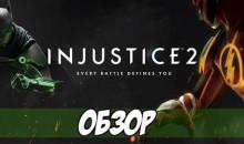 Обзор игры Injustice 2 — Все как обычно, только со шмотом