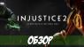 Обзор игры Injustice 2 - Все как обычно, только со шмотом