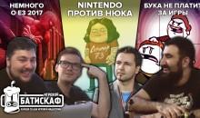 Стримеры и политика Nintendo и ДРАМА в геймдеве — Игровой Батискаф