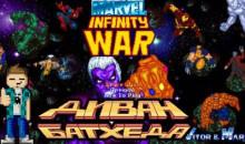 Marvel Infinity War — Диван Батхеда (OpenBor)