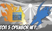 ТОП 5 OpenBor игр (OPENBOR)