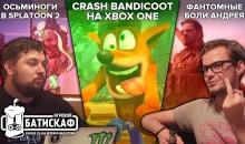 Крэш снова сбегает от Sony и Новые подробности Splatoon 2 — Игровой Батискаф