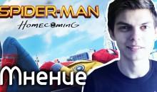 Человек-Паук: Возвращение домой — Мнение